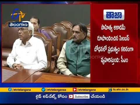 Telugu Language Compulsory in All Schools | CM KCR