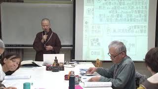 (學院第四屆)法相宗   唯識理論 法緣法師 033 thumbnail