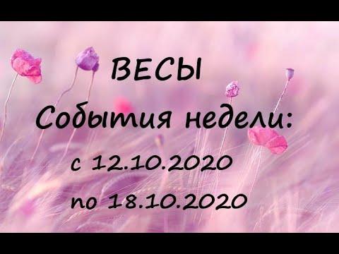 ВЕСЫ ♎️ НЕДЕЛЯ с 12.10.2020 по 18.10.2020. ПРОГНОЗ. ГОРОСКОП 🔮❤️🍀