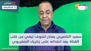 على المباشر..سعيد الناصيري يعتذر لشوف تيفي من قلب القناة بعد اعتدائه على زكرياء الصفريوي