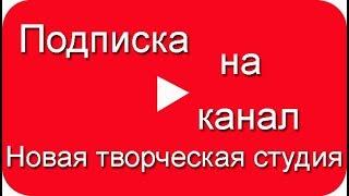 Новая творческая студия  YouTube, подписка на канал