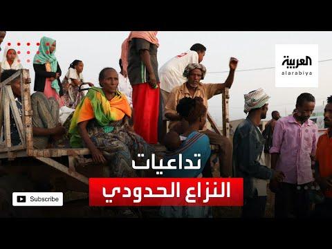 قلق بين الجالية الإثيوبية التي تعيش في السودان منذ سنوات طويلة  - نشر قبل 3 ساعة