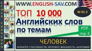 Английский язык - топ 10000 английских слов - Человек - w-01.2 - английский бесплатно для начинающих