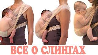 ALL ABOUT SLING | СЛИНГИ - ВСЕ О СЛИНГАХ. СЛИНГ ШАРФ, СЛИНГ С КОЛЬЦАМИ - НАМОТКИ. ЭРГО-РЮКЗАК.(Как носить ребенка в слинге? Слинг с кольцами и слинг-шарф - популярные виды намоток