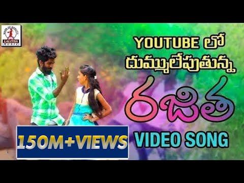 Rajitha Dj Song | Unnadera Chinnadi Unnadera | Hanmanth Yadav Songs | Lalitha Audios And Videos