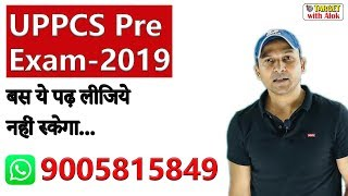 Complete Strategy to Crack UPPCS Pre Exam-2019 in 3 Month
