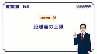 【高校物理】 波動28 距離差の上限 (15分)