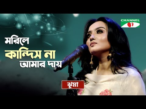 Morile Kandish Naa Amar Day | মরিলে কান্দিস না আমার দায় | Jhuma |  Priyo Joto Gaan | Channel i TV