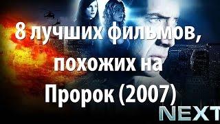 8 лучших фильмов, похожих на Пророк (2007)