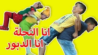 فوزي موزي وتوتي – أنا النحلة... أنا الدبور – Ana elnahle… Ana eldaboor
