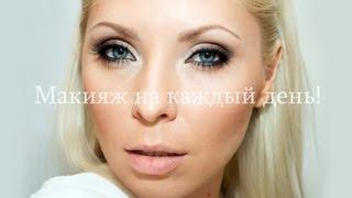 Макияж на каждый день!  Makeup on every day!