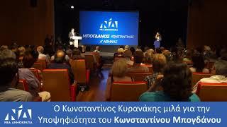 Κ. Κυρανάκης: Εκφράζω δημόσια τη στήριξή μου στον Κ. Μπογδάνος