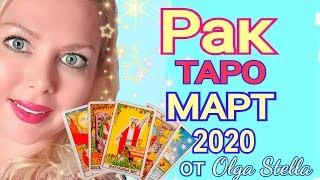 РАК МАРТ 2020 года /РАК ТАРО ПРОГНОЗ на МАРТ 2020
