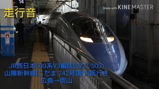【走行音 東芝GTO】JR西日本500系V3編成(522‐7003)山陽新幹線[こだま 742号]新大阪行き 広島→岡山