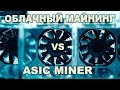 Облачный Майнинг (Hashnest) vs ASIC miner