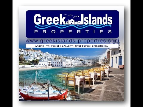 Greek islands Properties - Greek island properties for sale