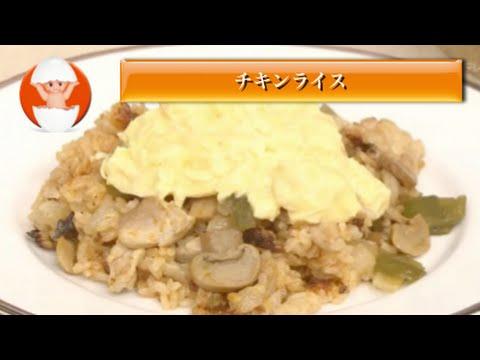 【3分クッキング】チキンライス 懐かしい味
