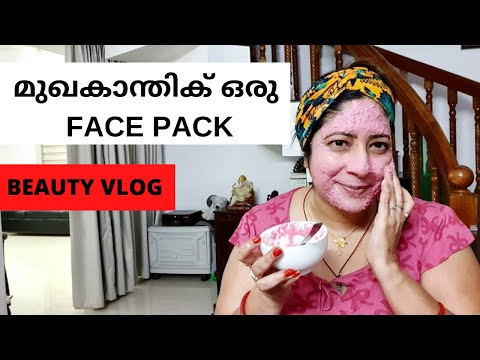 Beauty Vlog 3: Face Pack For Glowing Complexion  || മുഖകാന്തിക് ഒരു FACE PACK