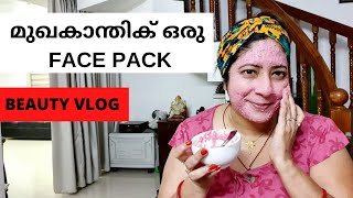 Beauty Vlog 3: Face pack for Glowing Complexion  || മുഖകാന്തിക്