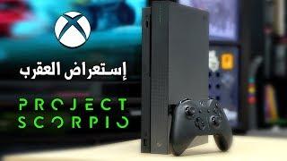 XboxOne X Project Scorpio 🦂 إستعراض جهاز