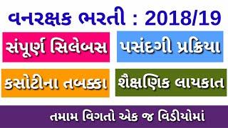 Gujarat forest guard bharti 2018/19 syllabus,Gujarat Vanrakshak bharti 2018/19 syllabus 334 વનરક્ષક