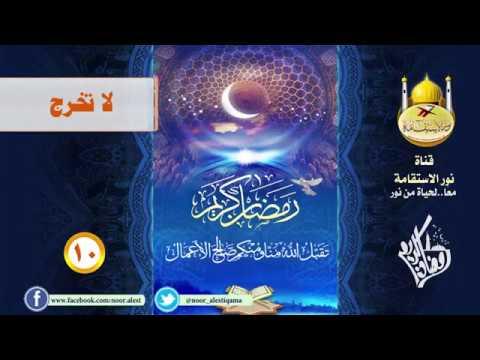 (١٠) قطوف رمضانية٢: لا تخرج