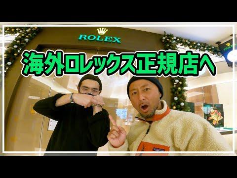 アメリカで【ロレックス】デイトナ買えるの?高級ショッピングモールの正規店に行ってみたら…