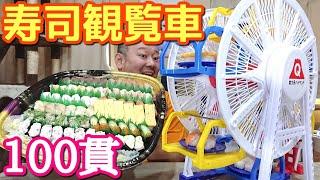 【大食い】爆食100貫!寿司の観覧車が楽しすぎた!!