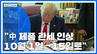 """트럼프 """"中 제품 관세 인상 10월 1일→15일로 연기…"""