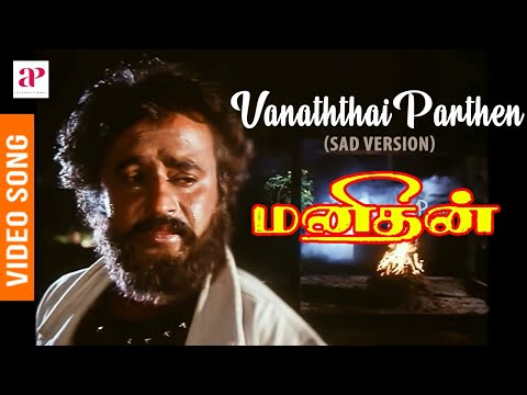Manithan - Vaanathai Parthen (sad) song