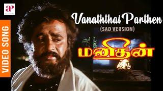 Manithan - Vaanathai Parthen (sad) song