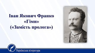 Урок 15. Українська література 10 клас