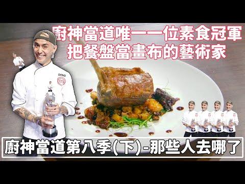 廚神當道唯一一位素食冠軍!把餐盤當畫布的藝術家!最強素食者!讓人又愛又恨的Dino!|廚神當道第八季(下)|那些人去哪了|PSYMAN塞門