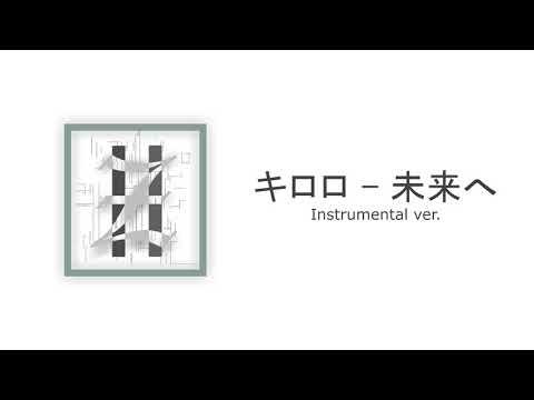 Kiroro - Mirai e (Instrumental ver.)
