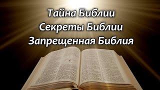 Загадки и Тайны Библии.