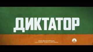 Диктатор-2 (Саша Коэн) 2014 года
