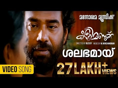 Shalabhamai - Shreya Ghoshal Singing for Malayalam Movie Kalimannu directed by Blessy