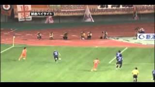 2010 J1 第22節 「アルビレックス新潟」対「ガンバ大阪」
