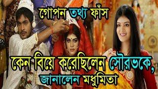 বিয়ের এত বছর পর মধুমিতার গোপন তথ্য ফাঁস করলেন সৌরভ।Tv Actress Madhumita Sarkar Latest News