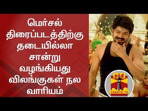BREAKING | AWBI gives NOC to Vijay's Mersal Movie | Thanthi TV