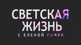 Светская Жизнь с Еленой ГИЧУН  (Grazianista Party )