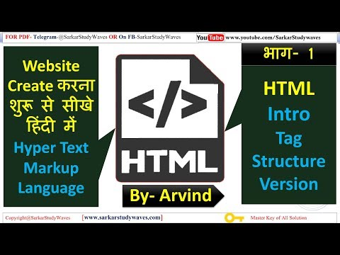 Part 1 HTML Tutorial Introduction, HTML Tag, HTML, Structure, HTML Version In Hindi By Arvind