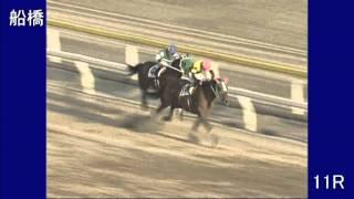 2012/04/05 船橋競馬11R 房の国オープン クリーン