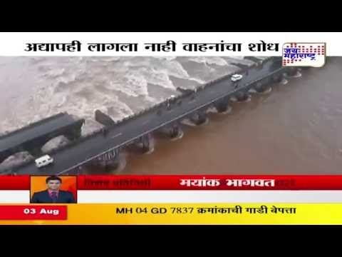 Terrific Mahad Bridge washes away due to heavy rains; Rescue operation continues