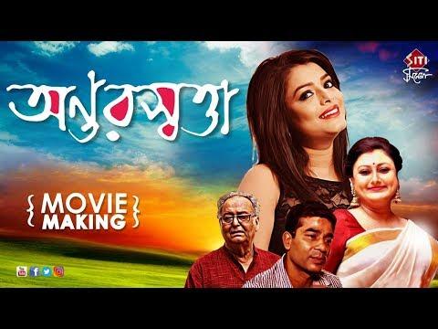 Antarsatwa   movie shooting    geetashree Roy   Raajdip   tulika basu   Anindya Banerjee
