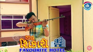 જીતુ ની શિકારી Favourite Hotel | Greva Kansara | Comedy Video 2018 |Funny Clips