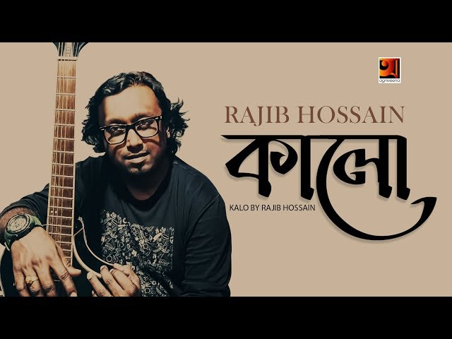 Kalo | by Rajib Hossain | New Bangla Song 2018 | Official Lyrical Video | ☢ EXCLUSIVE ☢