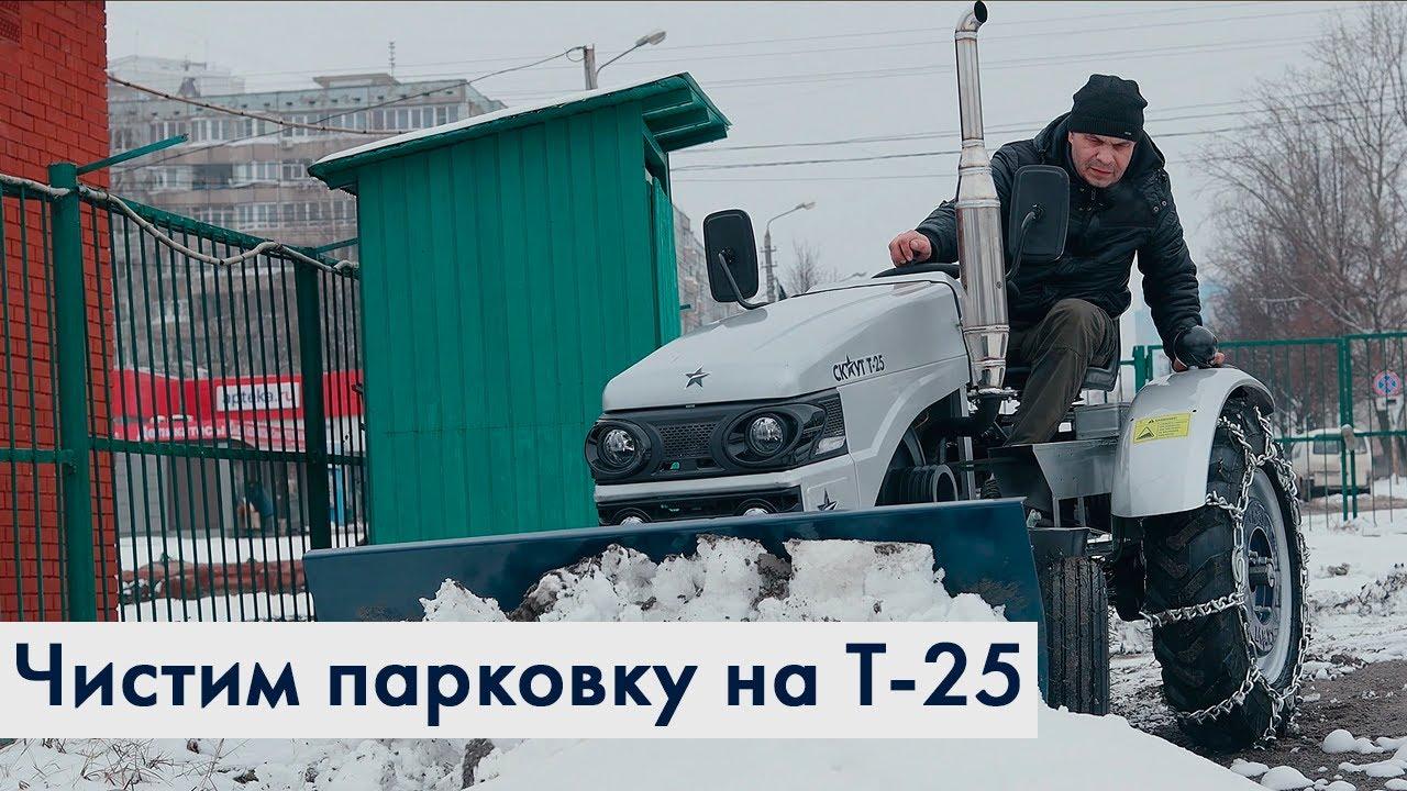 СКАУТ Т-25 чистит городские парковки снегоуборочным отвалом СКАУТ SP-150