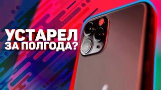 Полгода с iPhone 11 Pro: все плюсы и минусы и МНОГО о камерах!