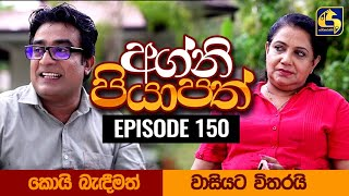 Agni Piyapath Episode 150 || අග්නි පියාපත්  ||  09th March 2021 Thumbnail